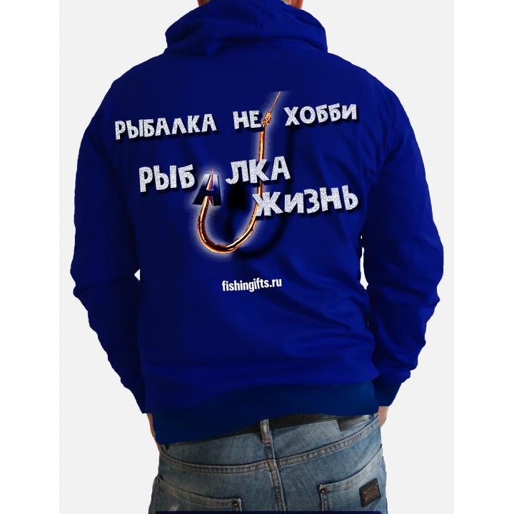 """Толстовка на молнии 3D """"Рыбалка жизнь"""" (синий-белый)"""