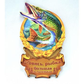 "Ключница настенная ""Щука трофей"""