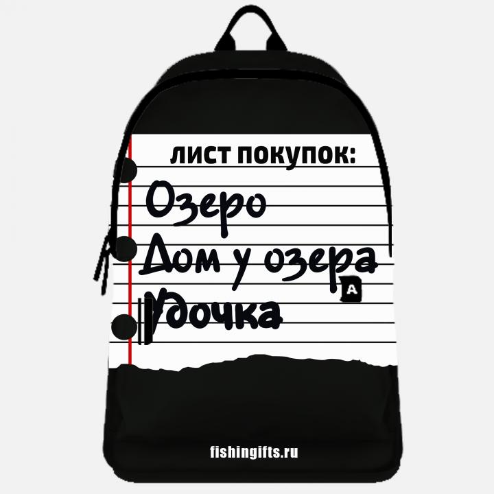 """Рюкзак рыбака """"Лист покупок"""" (черный-белый)"""