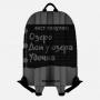 """Рюкзак рыбака """"Лист покупок"""" (серый-черный)"""